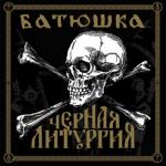 Batoshka - Black Liturgy Cover